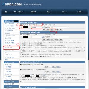 02 database_make