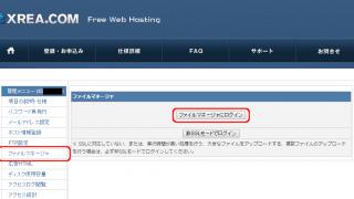 XREA(無料版)にWordPressをインストールしたら、真っ先にしないといけない設定