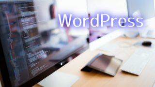 WordPressでセッションがすぐ切れて管理画面で何もできなくなった